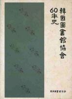 한국도서관협회 60년사