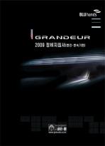 그랜저 정비지침서: 엔진 변속기(2009)