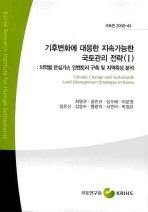 기후변화에 대응한 지속가능한 국토관리 전략(1)(본보도서)
