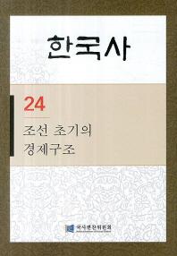 조선 초기의 경제구조