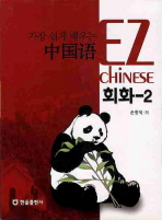 가장 쉽게 배우는 중국어 회화. 2
