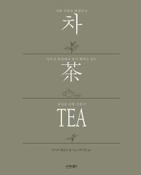 차 차 Tea (차 차 차)