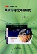 양도소득세실무해설(2002)(개정증보 15판)