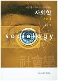 사회과 교육학자와 함께하는 사회학 나들이
