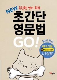 New 초간단 영문법 Go!