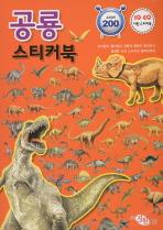 공룡 스티커북