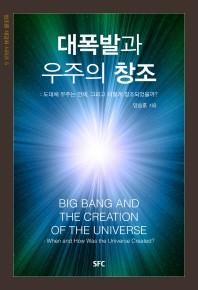 대폭발과 우주의 창조