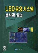 LED 응용 시스템 분석과 실습