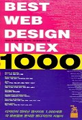 BEST WEB DESIGN INDEX