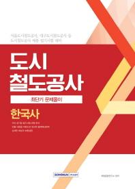 도시철도공사 한국사 최단기 문제풀이(2017)