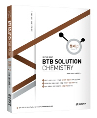 BTB Solution Chemistry(문제편. 2)