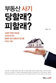 부동산 사기 당할래? 피할래?