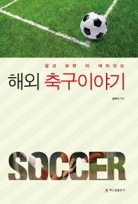 알고 보면 더 재미있는 해외 축구 이야기