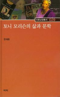 토니 모리슨의 삶과 문학