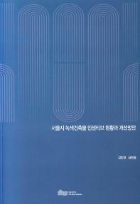 서울시 녹색건축물 인센티브 현황과 개선방안