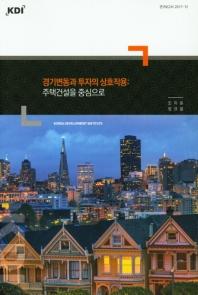 경기변동과 투자의 상호작용: 주택건설을 중심으로