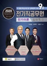 전기이론 심화특강(9급 전기직공무원)(2020)
