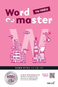Word Master(워드마스터) 고등 영어 수능 어휘완성