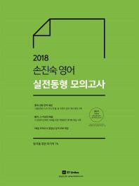 커넥츠 공단기 손진숙 영어 실전동형 모의고사(2018)
