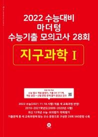 마더텅 고등 지구과학1 수능기출 모의고사 28회(2021)(2022 수능대비)