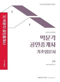 박문각 공인중개사 2차 기초입문서(2020)