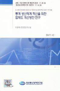 통계 생산체계 혁신을 위한 법제도 개선방안 연구