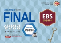 EBS 연계출제 완벽분석 Final 실전점검 봉투모의고사 생활과 윤리(5회분)(2021)(2022 수능대비)