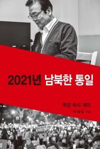 2021년 남북한 통일