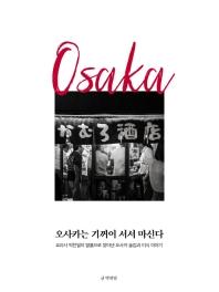 오사카는 기꺼이 서서 마신다