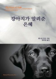 강아지가 알려준 은혜