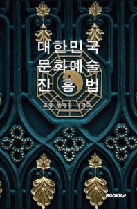 대한민국 문화예술진흥법 : 교양 법령집 시리즈