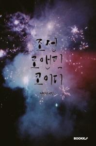 조선 로맨틱 코미디