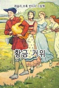 황금 거위, 레슬리 브룩 빈티지 그림책 [한글+영어 특별판] (컬러판)