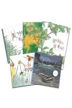 자연관찰 물들숲 1~5권 세트