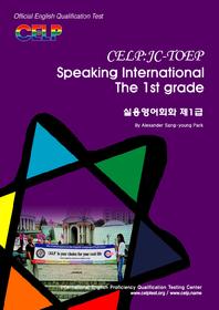 CSI  CELP Speaking International The 1st Grade  실용영어회화 1급