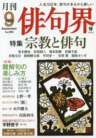 俳句界 2020.09