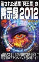 消された惑星「冥王星」の默示錄2012 占星術大豫言!!第3次世界大戰の勃發か!?準惑星がアセンションを引き起こす!!