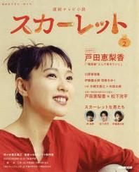スカ-レット 連續テレビ小說 PART2