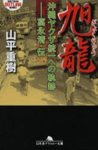 旭龍 沖繩ヤクザ統一への軌跡-富永淸.傳