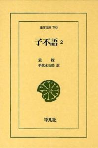 子不語 2