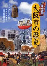 大阪市の歷史 まんが版