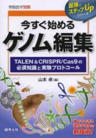 今すぐ始めるゲノム編集 TALEN & CRISPR/CAS9の必須知識と實驗プロトコ-ル