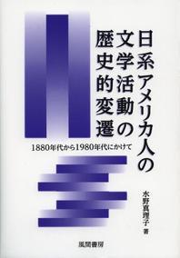 日系アメリカ人の文學活動の歷史的變遷 1880年代から1980年代にかけて