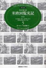 特命全權大使米歐回覽實記 現代語譯 5 THE IWAKURA EMBASSY 1871-1873 普及版