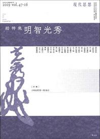 現代思想 VOL.47-16