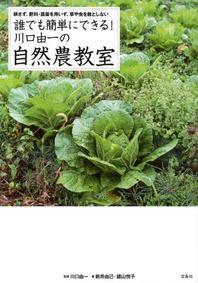 誰でも簡單にできる!川口由一の自然農敎室 耕さず,肥料.農藥を用いず,草や蟲を敵としない