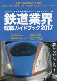 鐵道業界就職ガイドブック 2017