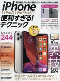 IPHONE 11 PRO/11 PRO MAX/11便利すぎる!テクニック 知らなかった使い方が滿載!