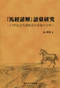 「馬經諺解」語彙硏究 17世紀近代朝鮮語の語彙の寶庫