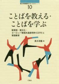 ことばを敎える.ことばを學ぶ 複言語.複文化.ヨ-ロッパ言語共通參照わく(CEFR)と言語敎育